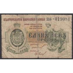 Болгария 1 лев серебром 1920 года (1 Lev Srebro 1920) P 30b