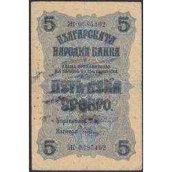 Болгария 5 лева серебром 1916 года (5 Leva Srebro 1916) P 16