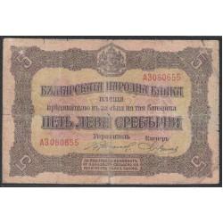 Болгария 5 лева серебром 1917 года (5 Leva Srebreni 1917) P 21b