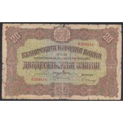Болгария 20 лева золотом 1917 года (20 Leva Zlatni 1917) P 23