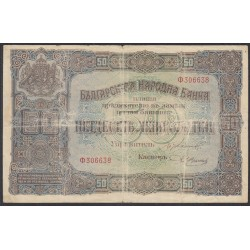 Болгария 50 лева золотом 1917 года (50 Leva Zlatni 1917) P 24b