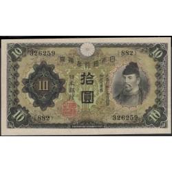 Япония 10 йен б\д (1930 год) (Japan 10 yen ND (1930 year)) P 40a : Unc