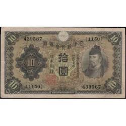Япония 10 йен б\д (1930 год) (Japan 10 yen ND (1930 year)) P 40a : XF