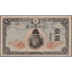 Япония 1 йена б\д (1945 год) (Japan 1 yen ND (1945 year)) P 54b : Unc