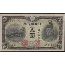 Япония 5 йен б\д (1943 год) (Japan 5 yen ND (1943 year)) P 50a : Unc