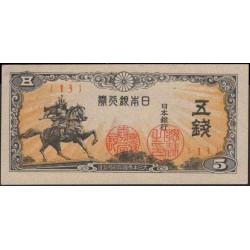 Япония 5 сен б\д (1944 год) (Japan 5 sen ND (1944 year)) P 52a : Unc