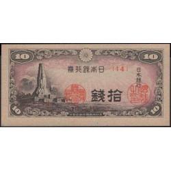 Япония 10 сен б\д (1944 год) (Japan 10 sen ND (1944 year)) P 53a : Unc