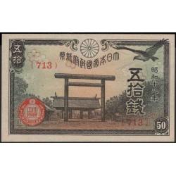 Япония 50 сен б\д (1943 год) (Japan 50 sen ND (1943 year)) P 59b : Unc