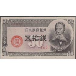Япония 50 сен б\д (1948 год) (Japan 50 sen ND (1948 year)) P 61a : Unc