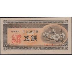 Япония 5 сен б\д (1948 год) (Japan 5 sen ND (1948 year)) P 83 : Unc
