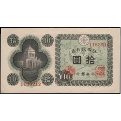 Япония 10 йен б\д (1946 год) (Japan 10 yen ND (1946 year)) P 87a : Unc
