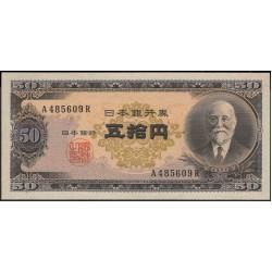 Япония 50 йен б\д (1946 год) (Japan 50 yen ND (1946 year)) P 88 : Unc