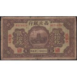 Китай Банк Северозапада 20 медных монет 1925 год (China Bank of The Northwest 20 copper coins 1925 year) VG