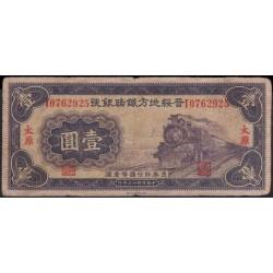 Китай Банк железной дороги Шанси и Суиюань 1 юань 1934 год (China Bank of local railway of Shansi & Suiyuan 1 yuan1934 year) :VF