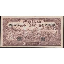 Китай Банк Пихай 1 юань 1942 год (China Bank of Peihai 1 yuan 1942 year) :Unc