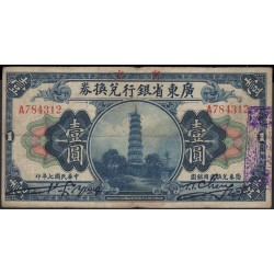 Китай провициальный банк провинции Квань Тунь 1 доллар 1918 год (China The provincial bank of Kwang Tung province 1 dollar 1918 year) :VG