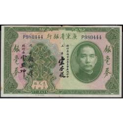 Китай Квантуньский провинциальный банк 5 долларов 1931 год (China The Kwangtung provincial bank 1 dollar 1931 year) :VF