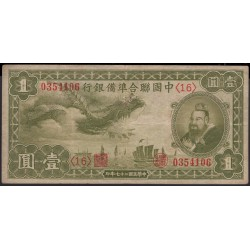 Китай Японский марионеточный банк 1 юань 1938 (1939 год) (China Japanese puppet bank 1 yuan 1938 (1939 year)) P J61:VF
