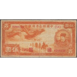 Китай Японский марионеточный банк 5 юаней 1938 (1939 год) (China Japanese puppet bank 5 yuans 1938 (1939 year)) P J62:VF