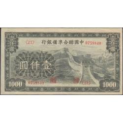 Китай Японский марионеточный банк 1000 юаней б/д (1945 год) (China Japanese puppet bank 1000 yuans ND (1945 year)) P J91:XF