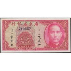 Китай Квантуньский провициальный банк 10 центов 1935 год (China The Kwantung provincial bank 10 cents 1935 year) P S2436a:Unc