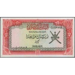 Оман 1 риал б\д (1977) (Oman 1 rial ND (1977)) P 17a : Unc