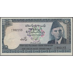 Пакистан 10 рупий б/д (1978) (Pakistan 10 rupees ND (1978)) P R6 : aUnc-