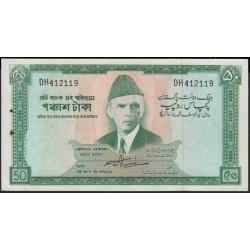 Пакистан 50 рупий б/д (1964-1971) (Pakistan 50 rupees ND (1964-1971)) P 17a : Unc-