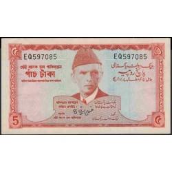Пакистан 5 рупий б/д (1972-1975) (Pakistan 5 rupees ND (1972-1975)) P 20a(2) : Unc-