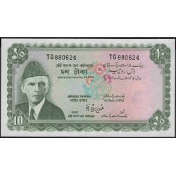 Пакистан 10 рупий б/д (1972-1975) (Pakistan 10 rupees ND (1972-1975)) P 21a(2) : Unc-