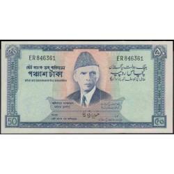 Пакистан 50 рупий б/д (1972-1975) (Pakistan 50 rupees ND (1972-1975)) P 22(2) : Unc-
