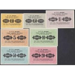 Австрия  0.10, 0.50 геллеров,  1, 5, 10, 20, 50  крон, первая мировая война деньги для русских военнопленных  (Austria ) : UNC