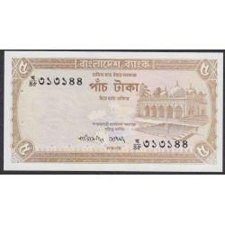 Бангладеш 5 така  1977 год, Очень редкие!!! (BANGLADESH 5 taka  1977, Very RARE!!!) P15: UNC