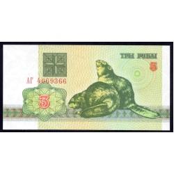 Белоруссия 3 рубля 1992 г. (Belarus 3 rubles 1992 g.) P3:Unc2