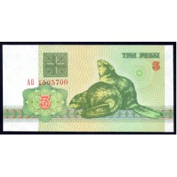 Белоруссия 3 рубля 1992 г. (Belarus 3 rubles 1992 g.) P3:Unc5