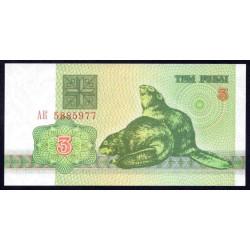 Белоруссия 3 рубля 1992 г. (Belarus 3 rubles 1992 g.) P3:Unc4