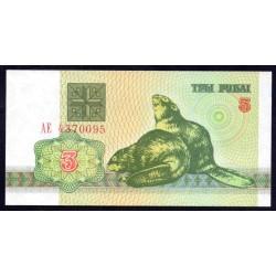 Белоруссия 3 рубля 1992 г. (Belarus 3 rubles 1992 g.) P3:Unc3