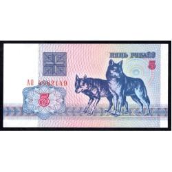 Белоруссия 5 рублей 1992 г. (Belarus 5 rubles 1992 g.) P4:Unc