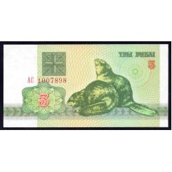 Белоруссия 3 рубля 1992 г. (Belarus 3 rubles 1992 g.) P3:Unc6