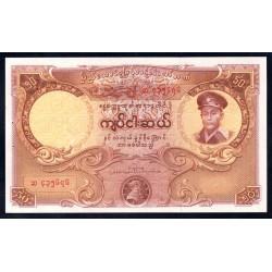 Бирма 50 кьят ND (1958 г.) (BURMA 50 Kyats ND (1958)) P50:Unc-