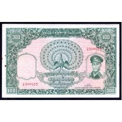 Бирма 100 кьят ND (1958 г.) (BURMA 100 Kyats ND (1958)) P51:Unc-