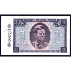 Бирма 1 кьят ND (1965 г.) (BURMA 1 Kyat ND (1965)) P52:Unc