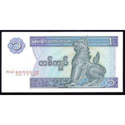 Мьянма 1 кьят ND (1996 г.) (MYANMAR 1 Kyat ND (1996)) Р69:Unc