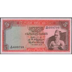 Цейлон 5 рупий 1968 год (Ceylon 5 rupees 1968 year) P 68b : Unc-