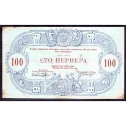 Черногория 100 перпера 1914 г. (MONTENEGRO 100 Perpera 1914)  P21:VF+