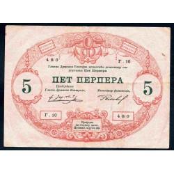 Черногория 5 перпера 1914 г. (MONTENEGRO  5 Perpera 1914)  P17:VF+