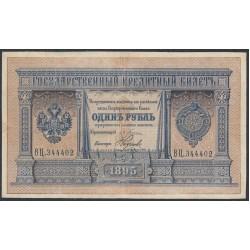 Россия 1 рубль 1895 года, управляющий Плеске (1 ruble 1895 year, Pleske) PA61: VF