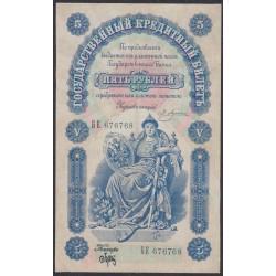 Россия 5 рублей 1895 года, управляющий Плеске, кассир Брут (5 rubles 1895 year, Pleske-Brut) PA63: XF