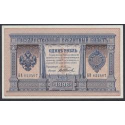 Россия 1 рубль 1898 года, управляющий Плеске, кассир В.Иванов (1 ruble 1898 year, Pleske-V.Ivanov) P 1a: UNC