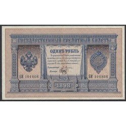 Россия 1 рубль 1898 года, управляющий Плеске, кассир Брут (1 ruble 1898 year, Pleske-Brut) P 1a: aUNC
